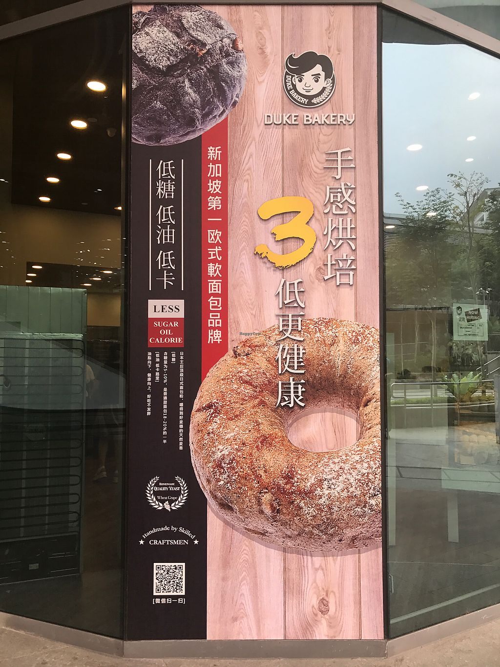"""Photo of Duke Bakery - Bedok Mall  by <a href=""""/members/profile/kkylaye"""">kkylaye</a> <br/>store front <br/> March 30, 2018  - <a href='/contact/abuse/image/114321/378142'>Report</a>"""