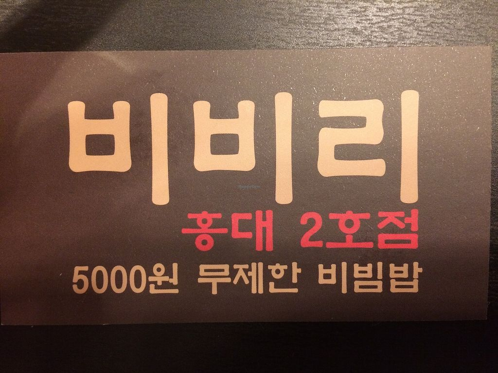 """Photo of Bibiri 2 - 비비리2  by <a href=""""/members/profile/ninacomoneche"""">ninacomoneche</a> <br/>This is the business card for Bibiri <br/> March 29, 2018  - <a href='/contact/abuse/image/114638/377801'>Report</a>"""