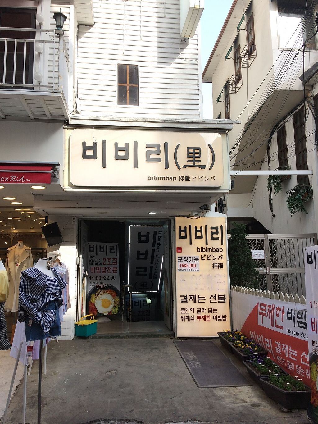 """Photo of Bibiri 2 - 비비리2  by <a href=""""/members/profile/ninacomoneche"""">ninacomoneche</a> <br/>This is the front of the building. There are only Korean characters, so you cannot look for the name """"Bibiri"""" <br/> March 29, 2018  - <a href='/contact/abuse/image/114638/377803'>Report</a>"""