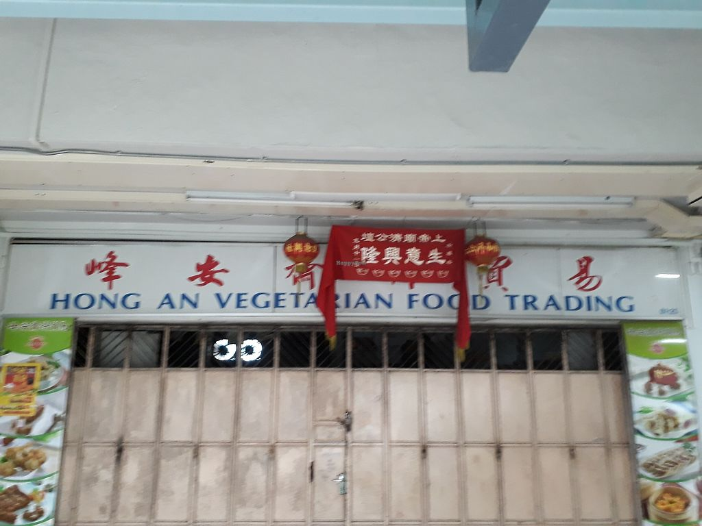 """Photo of Hong An Vegetarian Food Trading  by <a href=""""/members/profile/jacs"""">jacs</a> <br/>Old school shop under HDB <br/> March 22, 2018  - <a href='/contact/abuse/image/115226/374127'>Report</a>"""