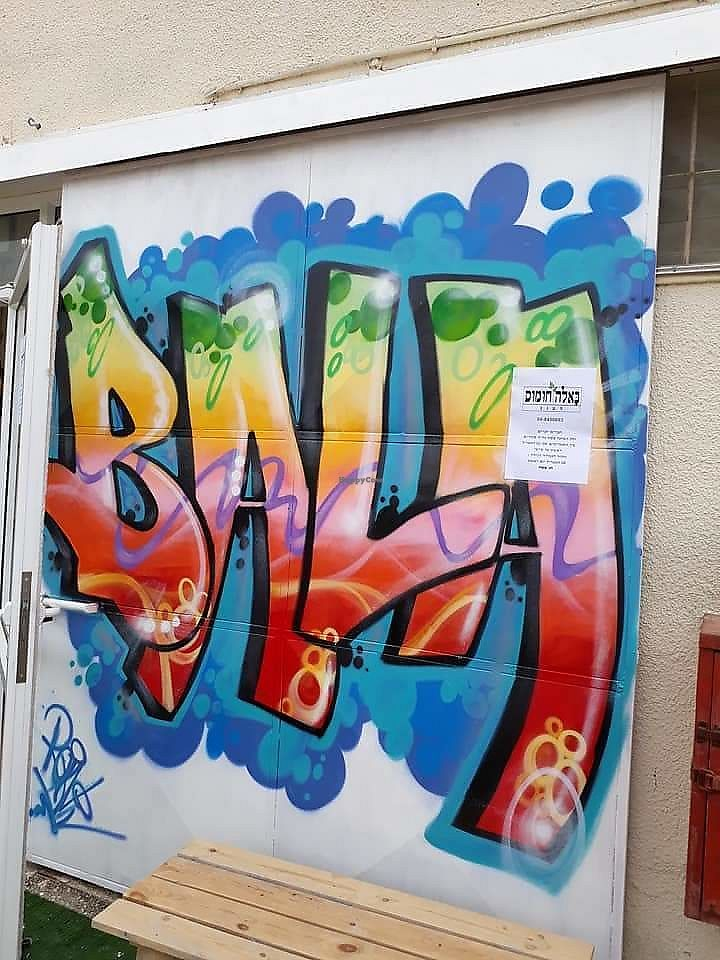 """Photo of Humus Bala  by <a href=""""/members/profile/BennyDahan"""">BennyDahan</a> <br/>This is the wall paint in the front of the restaurant  <br/> March 24, 2018  - <a href='/contact/abuse/image/115421/375209'>Report</a>"""