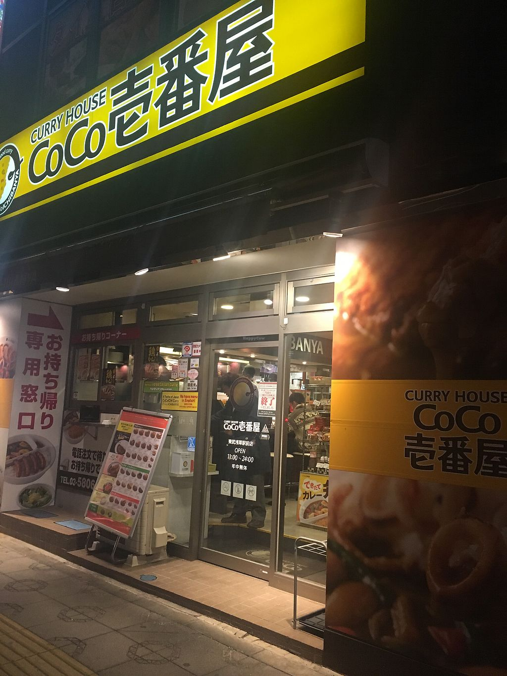 """Photo of CoCo Ichibanya - Taitoku - maybe closed  by <a href=""""/members/profile/CFBL"""">CFBL</a> <br/>Outside <br/> March 24, 2018  - <a href='/contact/abuse/image/115422/375094'>Report</a>"""