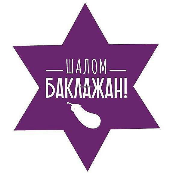"""Photo of Shalom Baklazhan  by <a href=""""/members/profile/Evgenia"""">Evgenia</a> <br/>Shalom baklazhan <br/> March 30, 2018  - <a href='/contact/abuse/image/115809/378346'>Report</a>"""