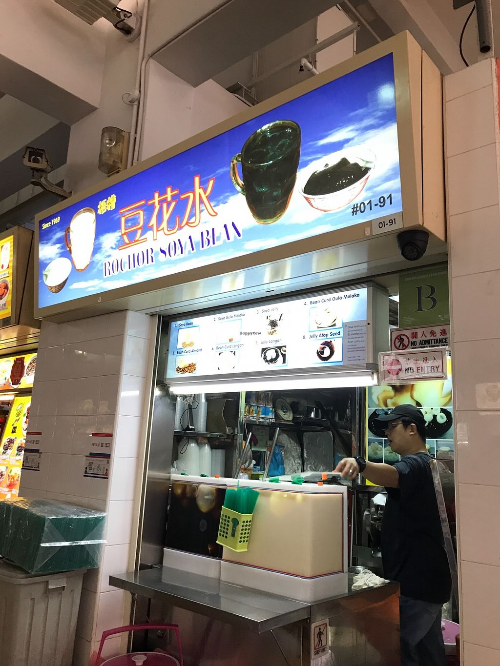 "Photo of Rochor Soya Bean  by <a href=""/members/profile/Sweetveganneko"">Sweetveganneko</a> <br/>Shopfront  <br/> April 1, 2018  - <a href='/contact/abuse/image/116405/379187'>Report</a>"