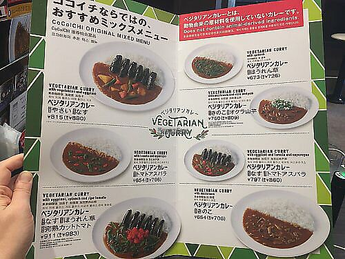 """Photo of Coco Ichibanya  by <a href=""""/members/profile/CFBL"""">CFBL</a> <br/>Vegetarian menu <br/> April 8, 2018  - <a href='/contact/abuse/image/116738/382169'>Report</a>"""