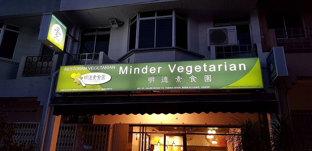 """Photo of Minder Vegetarian  by <a href=""""/members/profile/MinderVegetarian"""">MinderVegetarian</a> <br/>Shop photo <br/> April 9, 2018  - <a href='/contact/abuse/image/117036/382931'>Report</a>"""