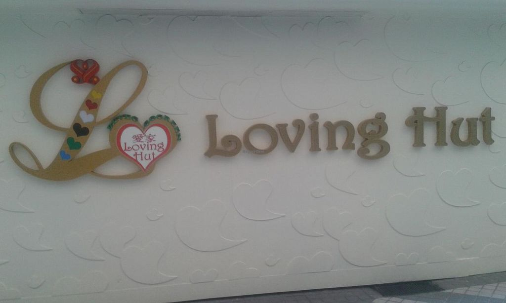 """Photo of Loving Hut - Amoy Plaza  by <a href=""""/members/profile/Stevie"""">Stevie</a> <br/>Shop sign <br/> March 28, 2015  - <a href='/contact/abuse/image/11753/97224'>Report</a>"""