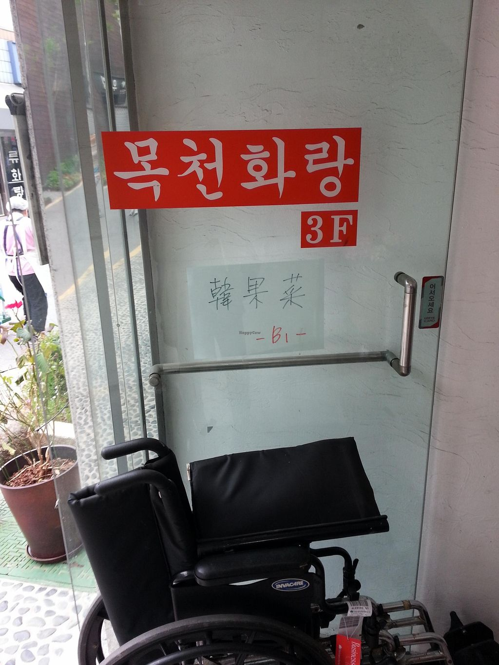 """Photo of Han Gwa Chae - 한과채  by <a href=""""/members/profile/inthesewords"""">inthesewords</a> <br/>The entrance <br/> May 9, 2016  - <a href='/contact/abuse/image/11982/148165'>Report</a>"""