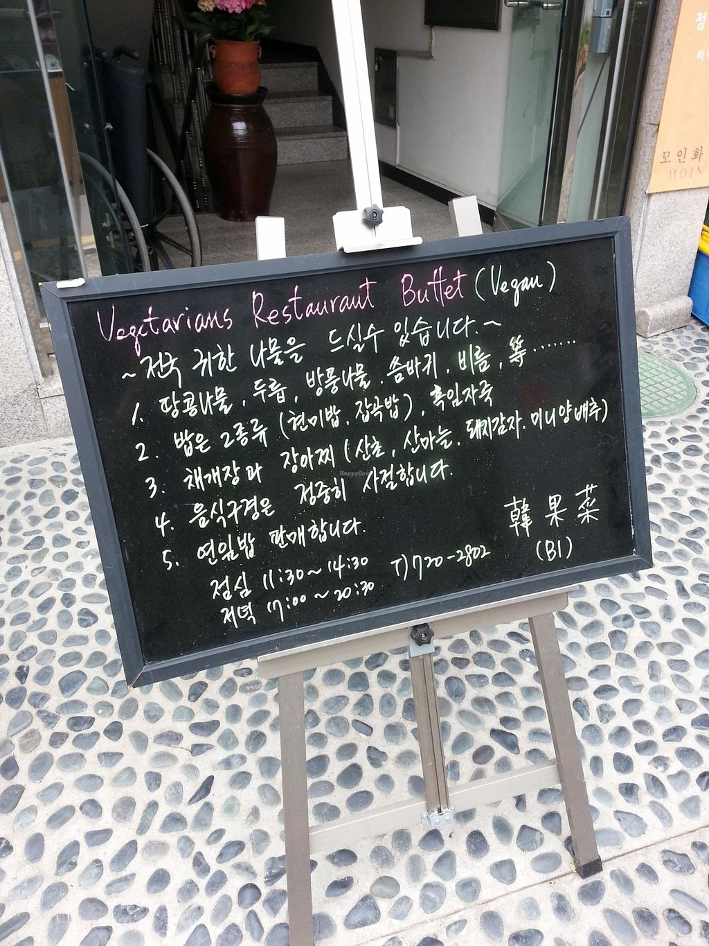 """Photo of Han Gwa Chae - 한과채  by <a href=""""/members/profile/inthesewords"""">inthesewords</a> <br/>The buffet sign that could be outside <br/> May 9, 2016  - <a href='/contact/abuse/image/11982/148168'>Report</a>"""