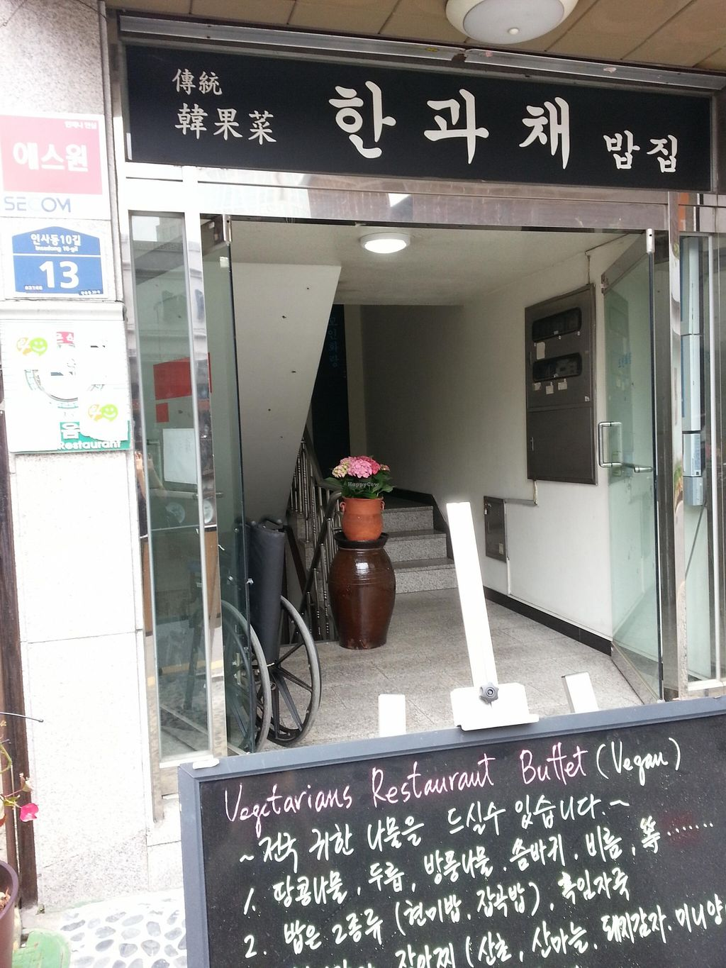 """Photo of Han Gwa Chae - 한과채  by <a href=""""/members/profile/inthesewords"""">inthesewords</a> <br/>The entrance with the sign <br/> May 9, 2016  - <a href='/contact/abuse/image/11982/148169'>Report</a>"""