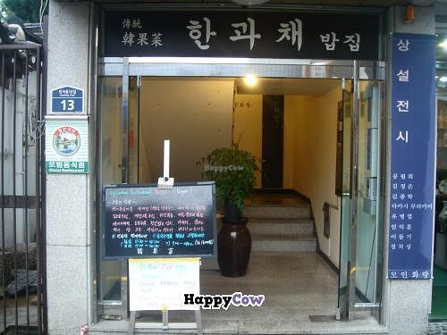 """Photo of Han Gwa Chae - 한과채  by <a href=""""/members/profile/Ricardo"""">Ricardo</a> <br/>The entrance to the building during the daytime <br/> July 20, 2013  - <a href='/contact/abuse/image/11982/51602'>Report</a>"""