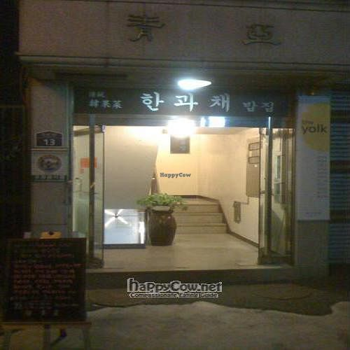 """Photo of Han Gwa Chae - 한과채  by <a href=""""/members/profile/vegpenguin"""">vegpenguin</a> <br/>This is the building where Hanguachae is located. It can be easy to overlook in the evening <br/> October 30, 2010  - <a href='/contact/abuse/image/11982/6247'>Report</a>"""