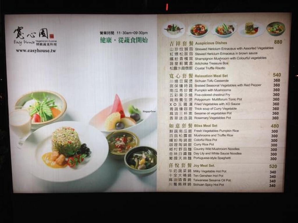 """Photo of Kuan Xin Yuan - Easy House  by <a href=""""/members/profile/macnothi"""">macnothi</a> <br/>menu <br/> March 29, 2014  - <a href='/contact/abuse/image/12902/66679'>Report</a>"""