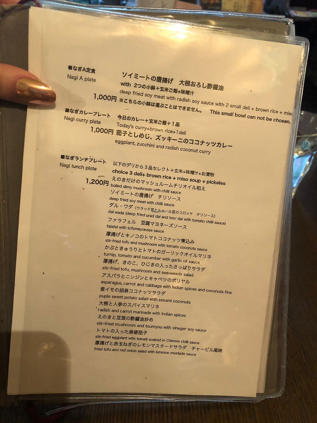 "Photo of Nagi Shokudo  by <a href=""/members/profile/AliAlbino"">AliAlbino</a> <br/>English menu <br/> May 9, 2018  - <a href='/contact/abuse/image/13435/397251'>Report</a>"