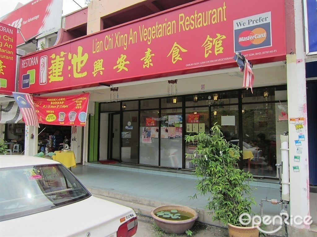 Photo of Lian Chi Xing An Vegetarian  by Raphael_Dane <br/>outside view of restaurant <br/> January 20, 2017  - <a href='/contact/abuse/image/14499/213560'>Report</a>