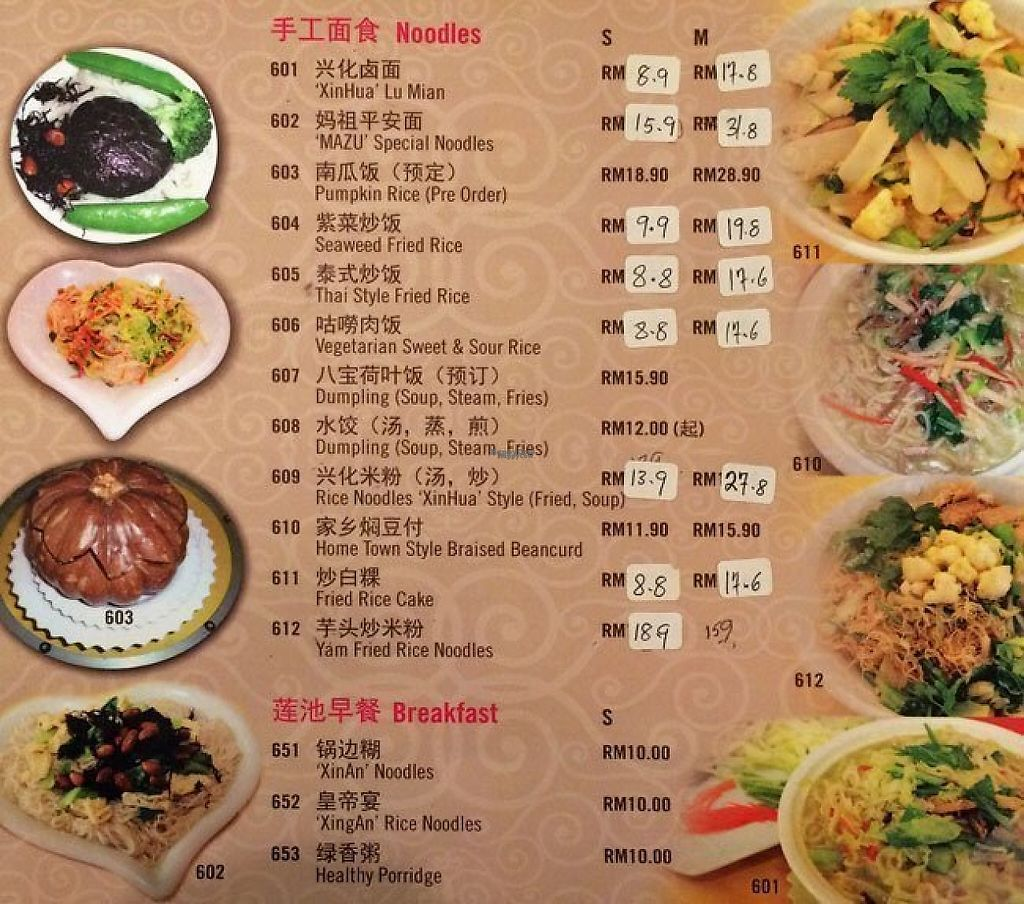 Photo of Lian Chi Xing An Vegetarian  by Raphael_Dane <br/>menu <br/> January 20, 2017  - <a href='/contact/abuse/image/14499/213565'>Report</a>
