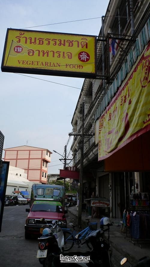 "Photo of Thummachart Vegetarian Food   by <a href=""/members/profile/anjobaba"">anjobaba</a> <br/>the sign outside - visable from naklua street (driving slow) <br/> March 12, 2012  - <a href='/contact/abuse/image/14860/29286'>Report</a>"