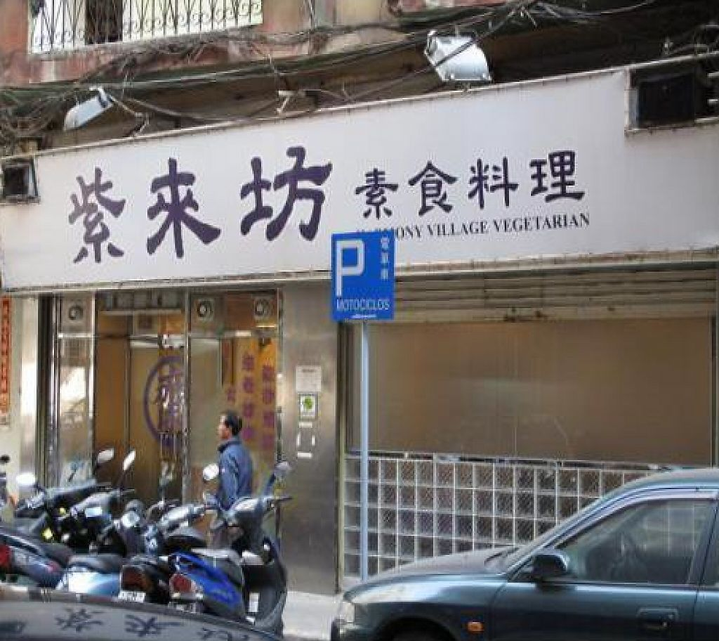 """Photo of Harmony Village Vegetarian  by <a href=""""/members/profile/Jibby"""">Jibby</a> <br/> December 3, 2011  - <a href='/contact/abuse/image/16455/196382'>Report</a>"""