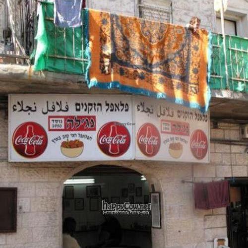 "Photo of Falafel Nadjala  by <a href=""/members/profile/yossiv"">yossiv</a> <br/>The Entrance to Falafel Hazkeneem <br/> February 26, 2011  - <a href='/contact/abuse/image/16995/7653'>Report</a>"