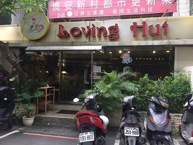 """Photo of Loving Hut - Guangfu South Rd  by <a href=""""/members/profile/HaileyPoLa"""">HaileyPoLa</a> <br/>front door  <br/> June 25, 2017  - <a href='/contact/abuse/image/17062/273234'>Report</a>"""