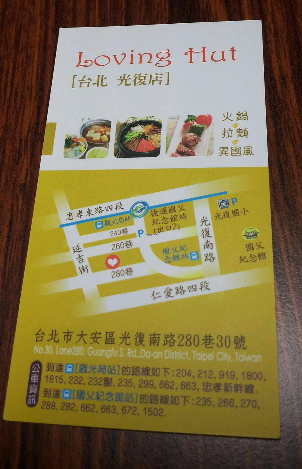 """Photo of Loving Hut - Guangfu South Rd  by <a href=""""/members/profile/peas-full"""">peas-full</a> <br/>map <br/> December 9, 2014  - <a href='/contact/abuse/image/17062/87524'>Report</a>"""