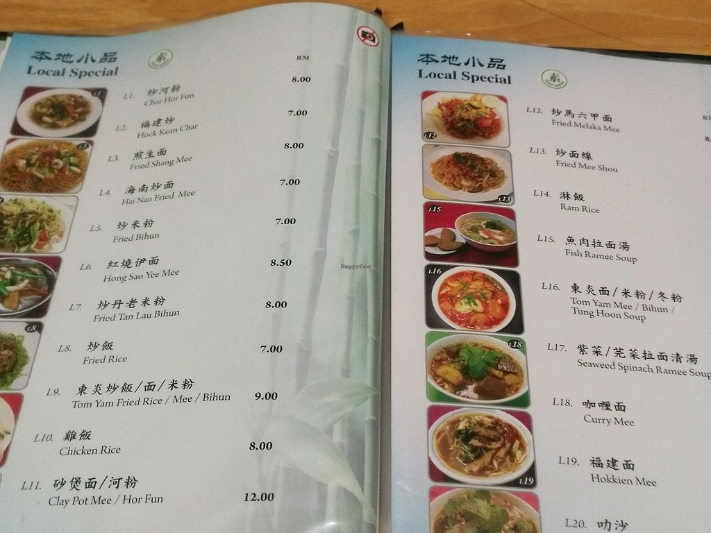 """Photo of Zhu Yuan  by <a href=""""/members/profile/uradlham"""">uradlham</a> <br/>Part of the extensive menu <br/> September 25, 2017  - <a href='/contact/abuse/image/17559/308187'>Report</a>"""