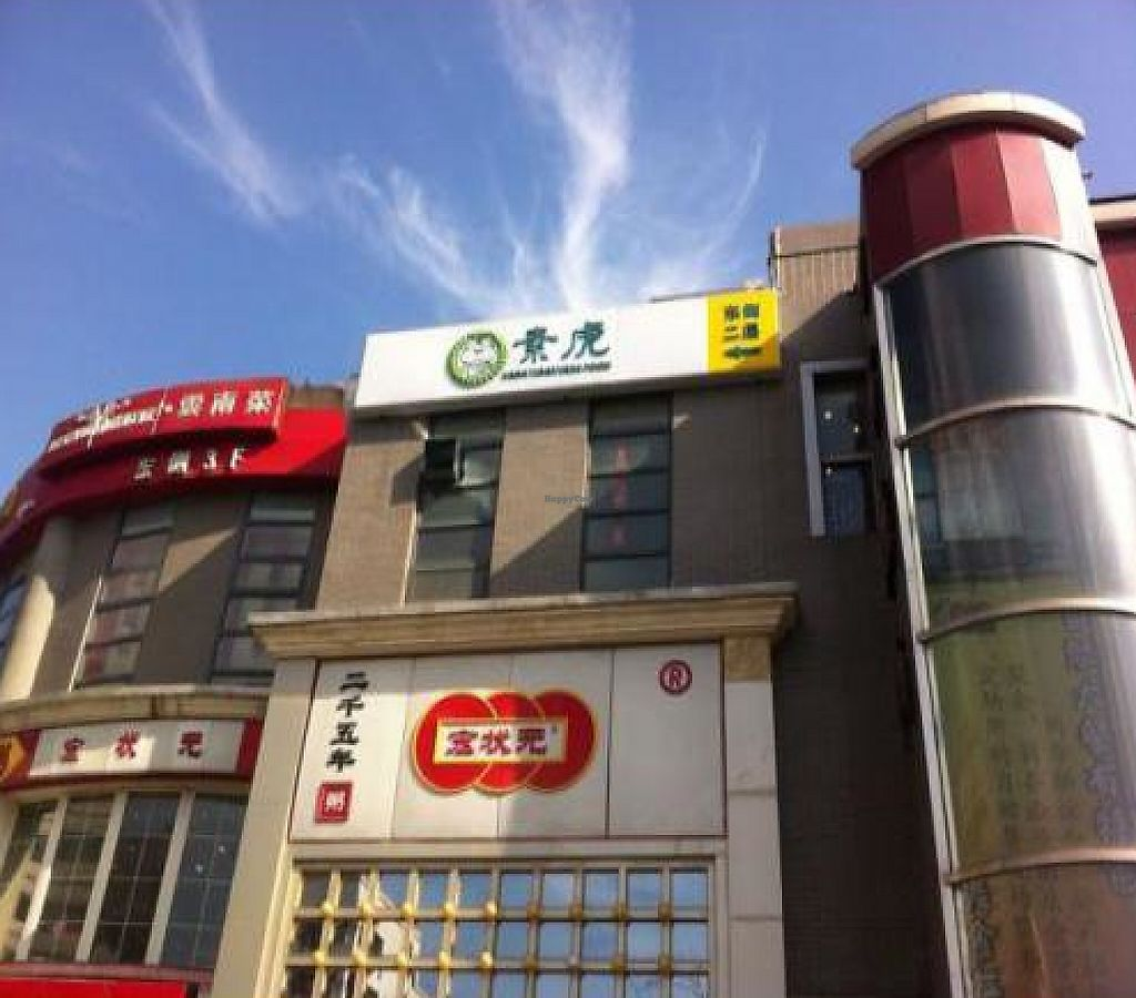 """Photo of SUHU - Vegetarian Tiger - Huayuan Building  by <a href=""""/members/profile/Pitaya"""">Pitaya</a> <br/>Sign of the Vege tiger restaurant at the roof of the building <br/> February 22, 2012  - <a href='/contact/abuse/image/18162/223248'>Report</a>"""