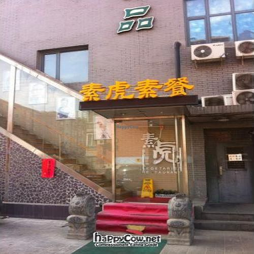 """Photo of SUHU - Vegetarian Tiger - Huayuan Building  by <a href=""""/members/profile/Pitaya"""">Pitaya</a> <br/>Entrance to the Vege tiger restaurant which is at 2nd floor <br/> February 22, 2012  - <a href='/contact/abuse/image/18162/28690'>Report</a>"""