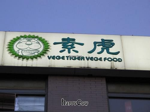 """Photo of SUHU - Vegetarian Tiger - Huayuan Building  by <a href=""""/members/profile/Bob%20Sultan"""">Bob Sultan</a> <br/>If you see this sign above you, you are on the wrong side of the building - walk around the building <br/> September 30, 2012  - <a href='/contact/abuse/image/18162/38608'>Report</a>"""