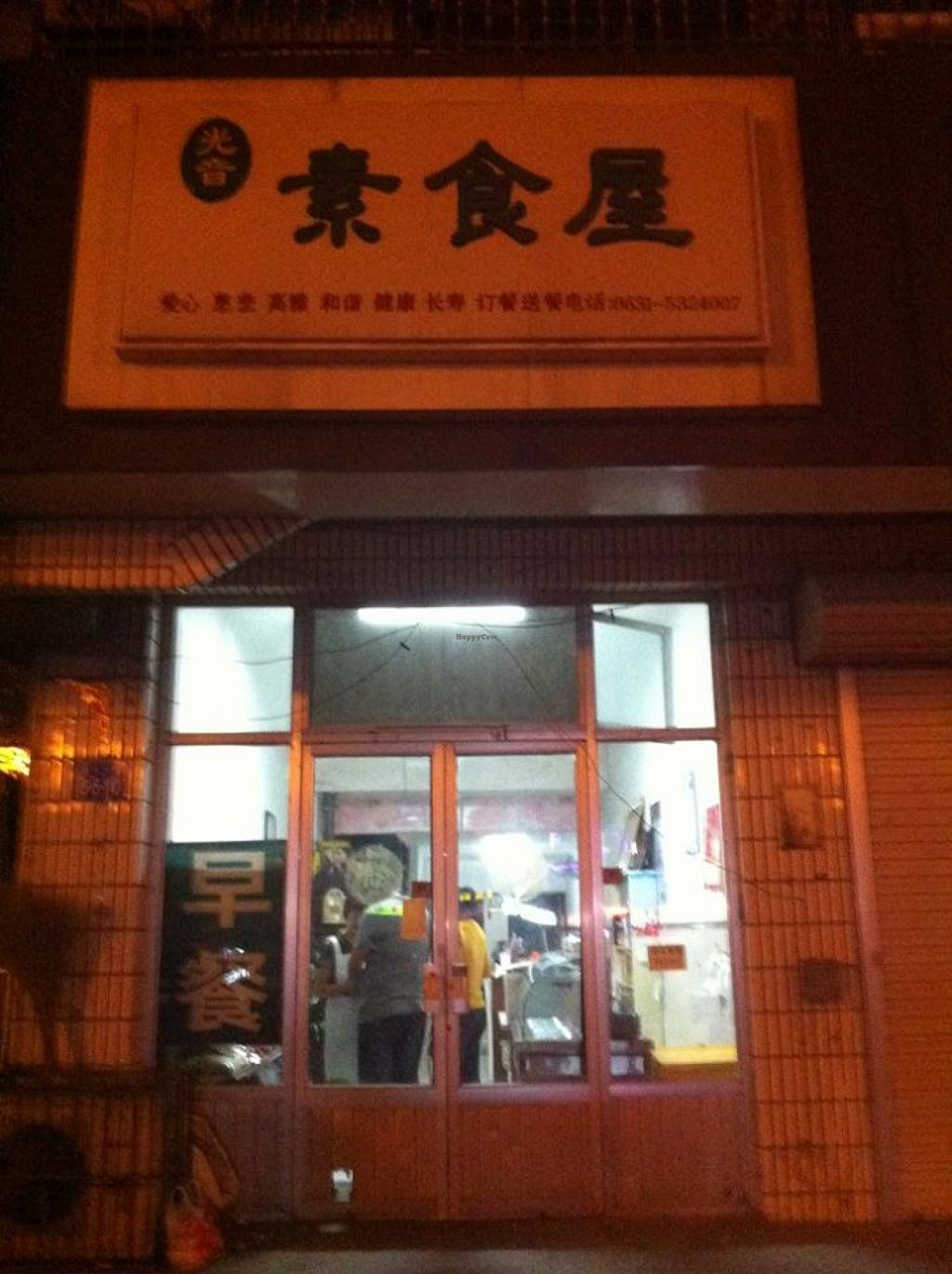 """Photo of Guangyin Vegetarian House  by <a href=""""/members/profile/harryang"""">harryang</a> <br/>Restaurant <br/> April 14, 2016  - <a href='/contact/abuse/image/18279/144507'>Report</a>"""