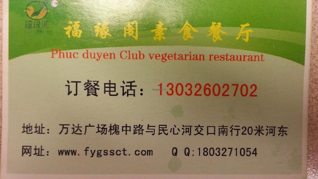 """Photo of Fu Yuan Ge Vegetarian Restaurant  by <a href=""""/members/profile/veganpower1"""">veganpower1</a> <br/>Business Card <br/> April 23, 2015  - <a href='/contact/abuse/image/18315/100063'>Report</a>"""
