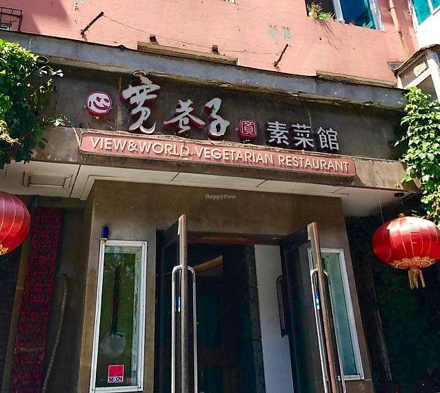"""Photo of Kuan Xiang Zi Vegetarian - View and World  by <a href=""""/members/profile/smilesamveggie"""">smilesamveggie</a> <br/>front of restaurant  <br/> July 21, 2017  - <a href='/contact/abuse/image/18322/282731'>Report</a>"""