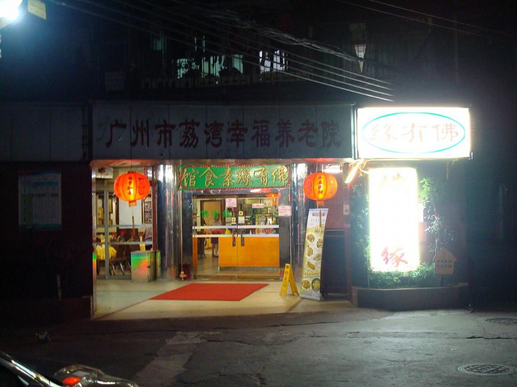 "Photo of Fo You Yuan Vegetarian  by <a href=""/members/profile/BayHabourVege"">BayHabourVege</a> <br/>entrance of Fo You Yuan <br/> April 30, 2014  - <a href='/contact/abuse/image/18337/69025'>Report</a>"