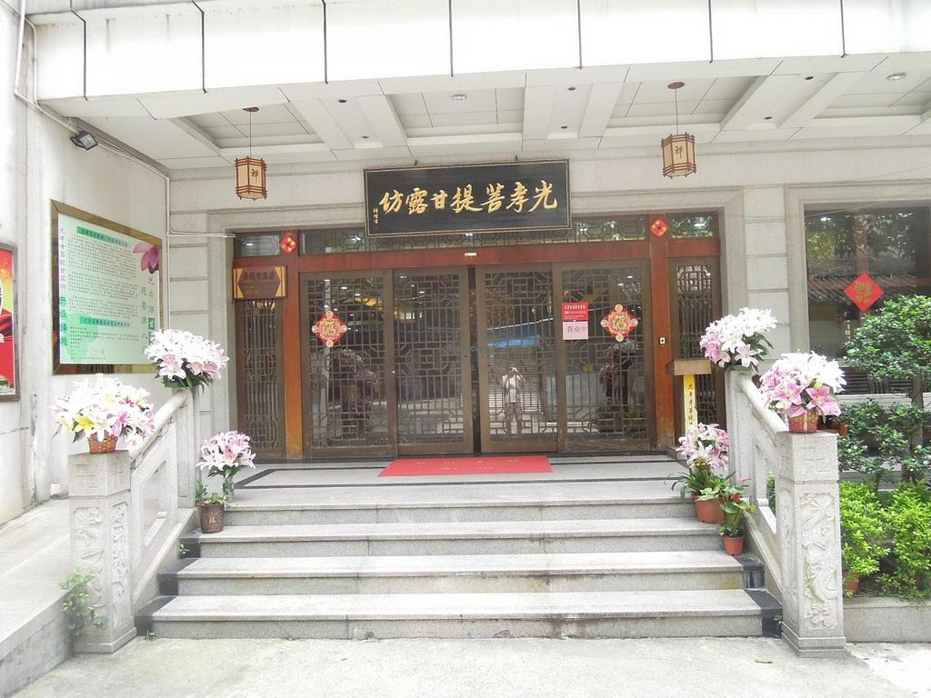 """Photo of Pu Ti Gan Lu Fang  by <a href=""""/members/profile/smithintaiwan"""">smithintaiwan</a> <br/>The entrance to Pu Ti Gan Lu Fang in the Northeast corner of the Guangxiao Temple complex <br/> July 3, 2014  - <a href='/contact/abuse/image/18338/73138'>Report</a>"""