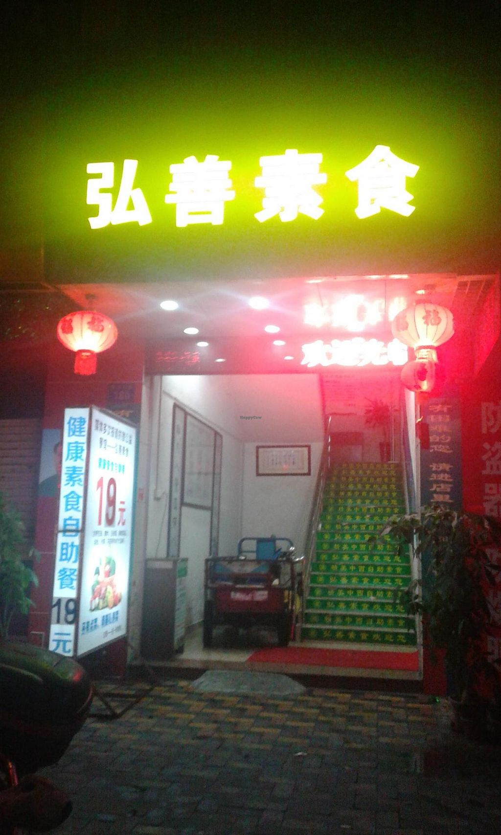 """Photo of Sheng Hai - Saint Love Vegetarian  by <a href=""""/members/profile/Darteous"""">Darteous</a> <br/>entrance <br/> May 23, 2015  - <a href='/contact/abuse/image/18341/103135'>Report</a>"""