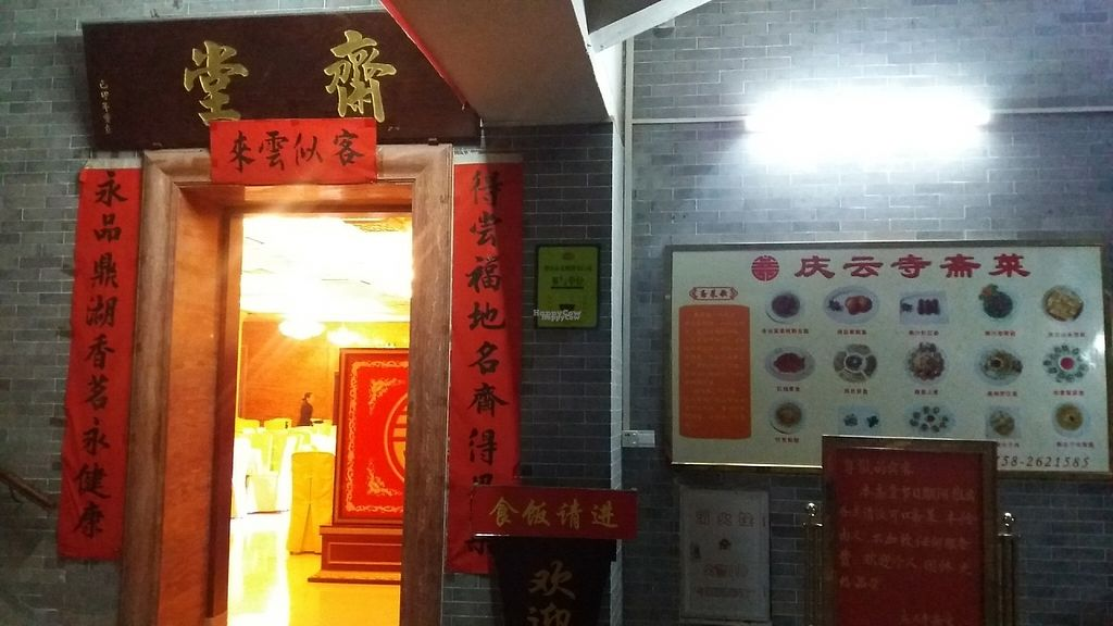 "Photo of Qingyun Temple Vegetarian Restaurant  by <a href=""/members/profile/huawhenua"">huawhenua</a> <br/>Entrance to Qingyun Temple Vegetarian Restaurant <br/> January 30, 2017  - <a href='/contact/abuse/image/18377/219559'>Report</a>"