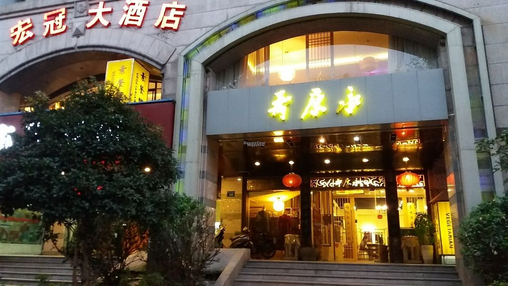 """Photo of Shou Kang Yong Vegetarian  by <a href=""""/members/profile/huawhenua"""">huawhenua</a> <br/>Exterior of Shou Kang Yong Vegetarian Restaurant <br/> January 24, 2017  - <a href='/contact/abuse/image/18402/216081'>Report</a>"""