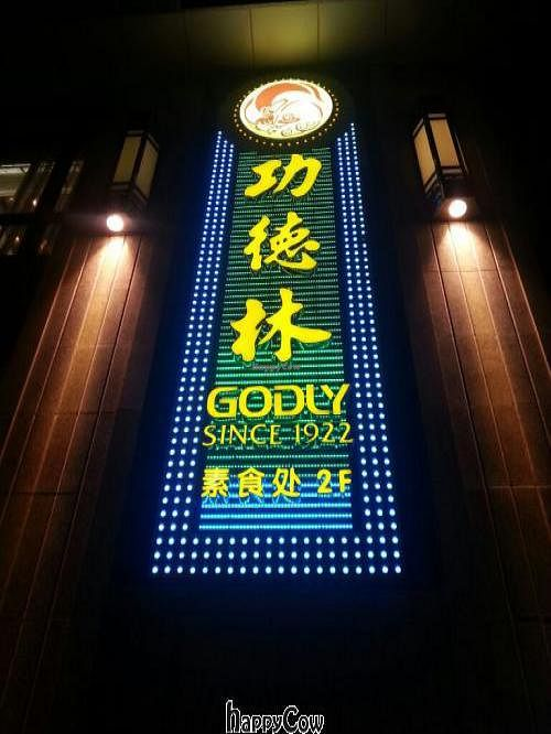 "Photo of Gong De Lin - Godly - Huanghe Rd  by <a href=""/members/profile/psiphi75"">psiphi75</a> <br/>The restaurant sign by night <br/> November 17, 2012  - <a href='/contact/abuse/image/18409/40342'>Report</a>"