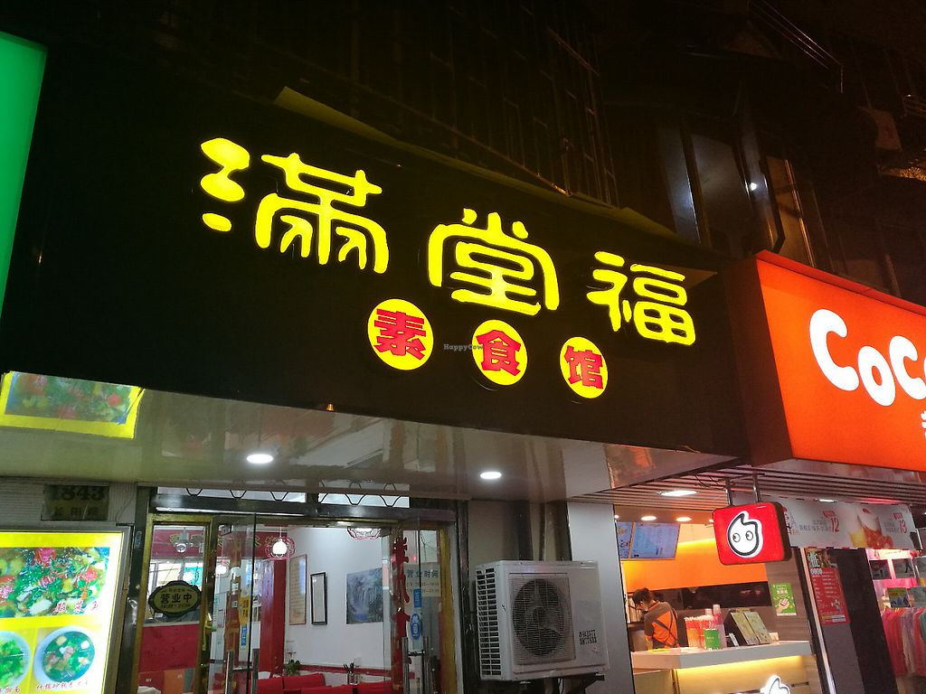 """Photo of Mantang Fu Vegetarian  by <a href=""""/members/profile/reuven"""">reuven</a> <br/>Current outdoor sign from the restaurant <br/> May 23, 2017  - <a href='/contact/abuse/image/18415/261619'>Report</a>"""