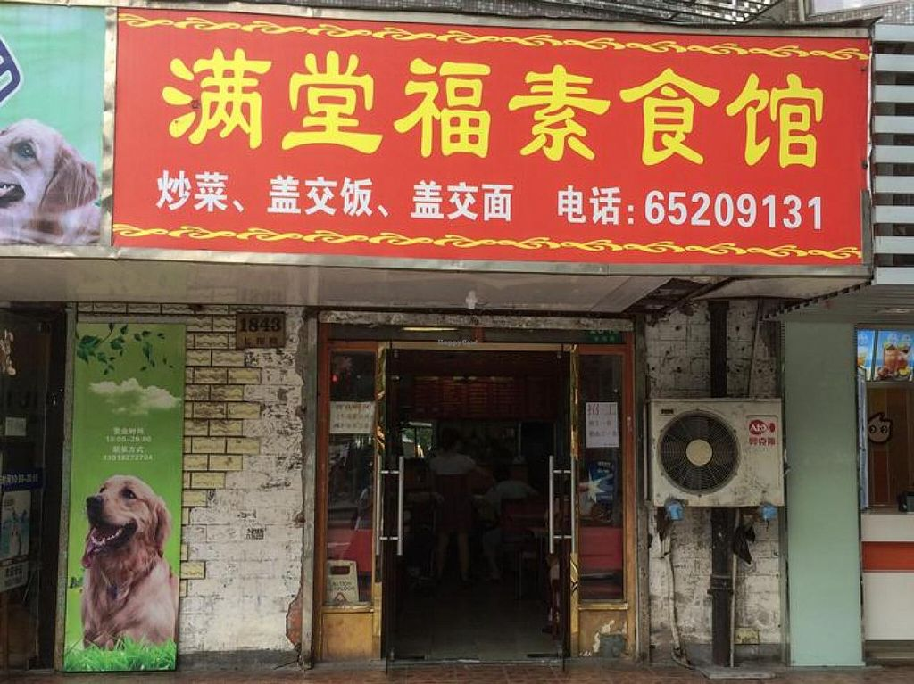 """Photo of Mantang Fu Vegetarian  by <a href=""""/members/profile/Tianci"""">Tianci</a> <br/>Restaurant Front from Street <br/> June 8, 2014  - <a href='/contact/abuse/image/18415/71683'>Report</a>"""