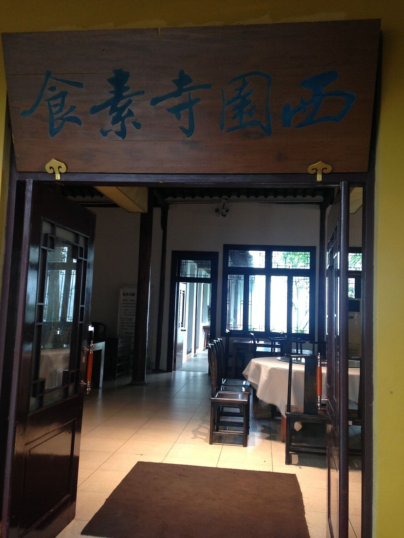 "Photo of Xi Yuan Vegetarian  by <a href=""/members/profile/harryang"">harryang</a> <br/>Xiyuan  <br/> June 22, 2017  - <a href='/contact/abuse/image/18447/272014'>Report</a>"