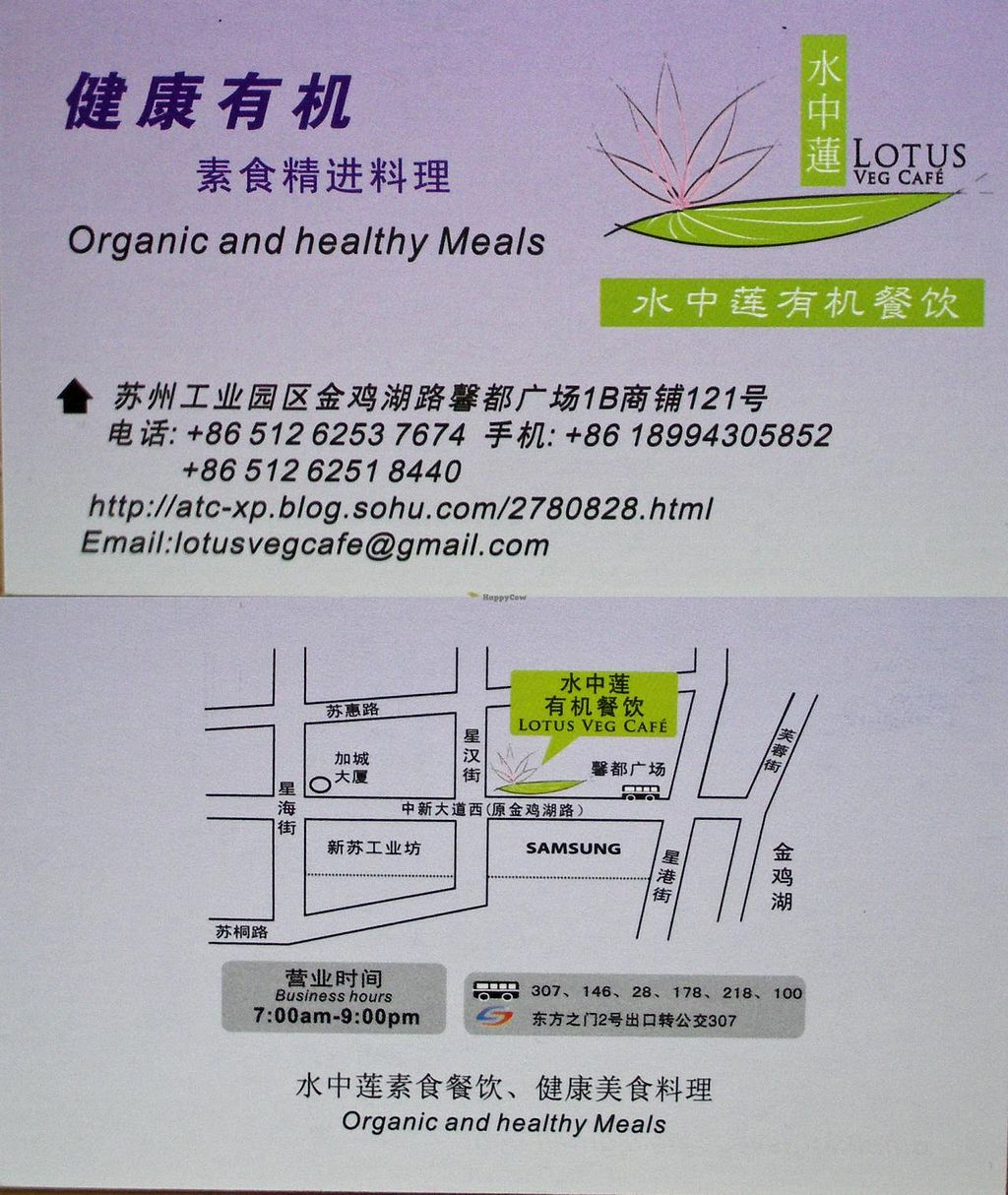 """Photo of Lotus in Water Organics  by <a href=""""/members/profile/Ricardo"""">Ricardo</a> <br/>Business Card of the Restaurant It maybe useful <br/> February 22, 2014  - <a href='/contact/abuse/image/18448/64725'>Report</a>"""