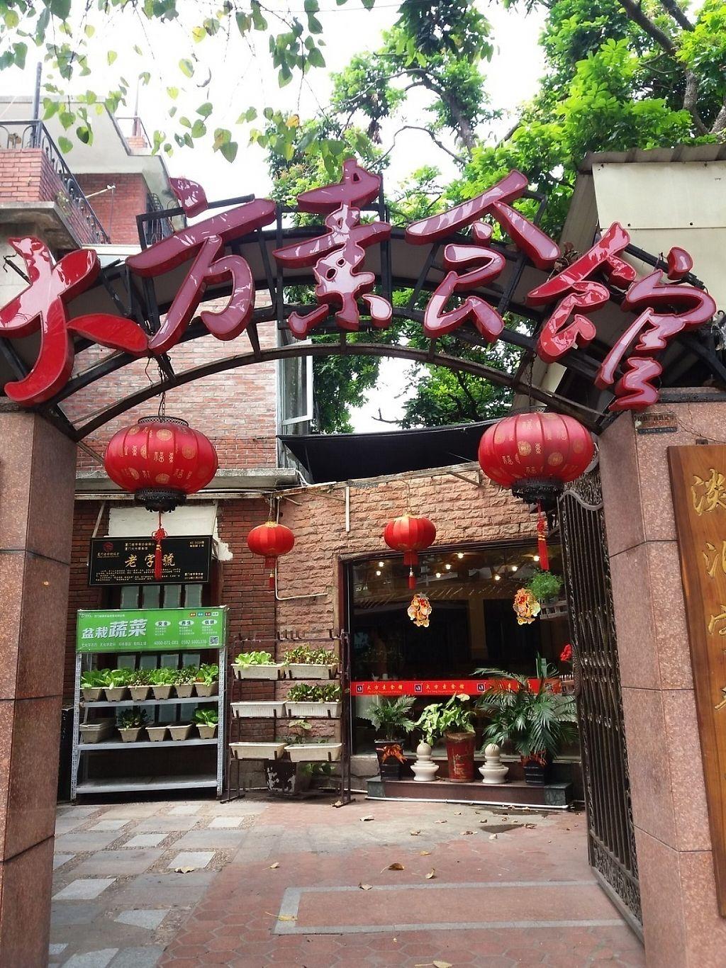 "Photo of Da Fang Vegetarian  by <a href=""/members/profile/huawhenua"">huawhenua</a> <br/>Exterior of Da Fang Vegetarian Palace <br/> April 26, 2017  - <a href='/contact/abuse/image/18463/252735'>Report</a>"