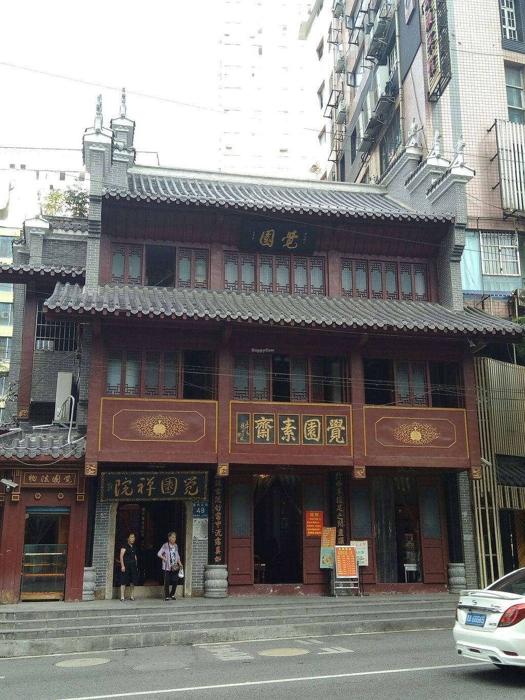 "Photo of Jue Yuan SuShi  by <a href=""/members/profile/JackTanner"" class=""title__title"">JackTanner</a> <br/>door on the left is for the temple, two doors on the right are for restaurant  <br/> August 15, 2017  - <a href='/contact/abuse/image/18522/292834'>Report</a>"