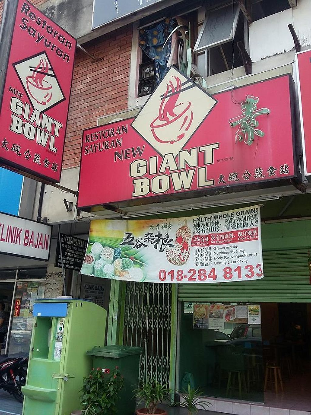 Photo of New Giant Bowl Vegetarian Restaurant  by Raphael_Dane <br/>outside view of the place <br/> March 29, 2017  - <a href='/contact/abuse/image/18975/242350'>Report</a>