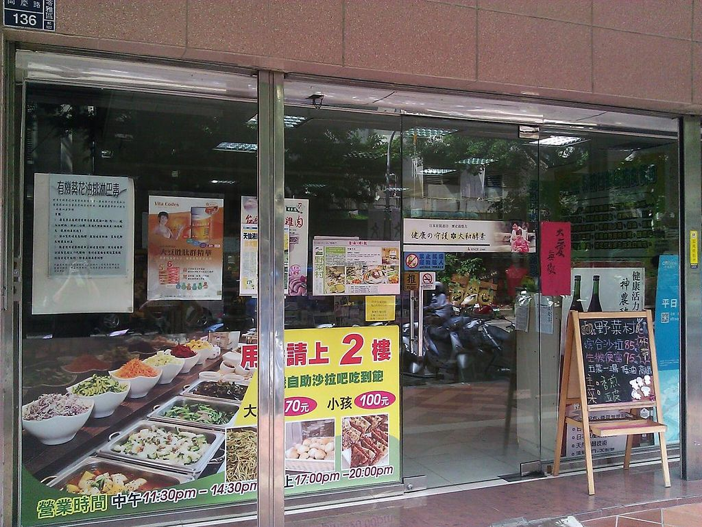 """Photo of Wild Veg Village Store  by <a href=""""/members/profile/dicer"""">dicer</a> <br/>Shop from outside <br/> August 28, 2014  - <a href='/contact/abuse/image/19371/78435'>Report</a>"""