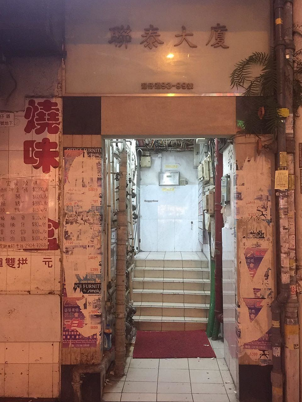 """Photo of Loving Hut - Wan Chai  by <a href=""""/members/profile/FlokiTheCat"""">FlokiTheCat</a> <br/>Entrance of the building <br/> June 29, 2017  - <a href='/contact/abuse/image/19570/274647'>Report</a>"""