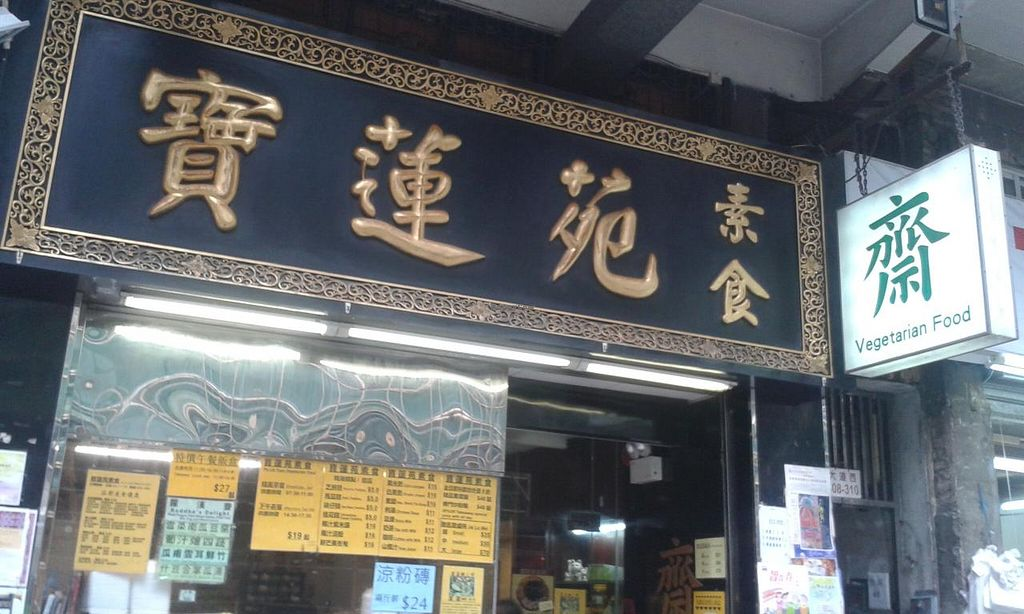 """Photo of Po Lin Yuen Vegetarian Restaurant - Sai Ying Pun  by <a href=""""/members/profile/Stevie"""">Stevie</a> <br/>1 <br/> May 11, 2015  - <a href='/contact/abuse/image/19816/101846'>Report</a>"""