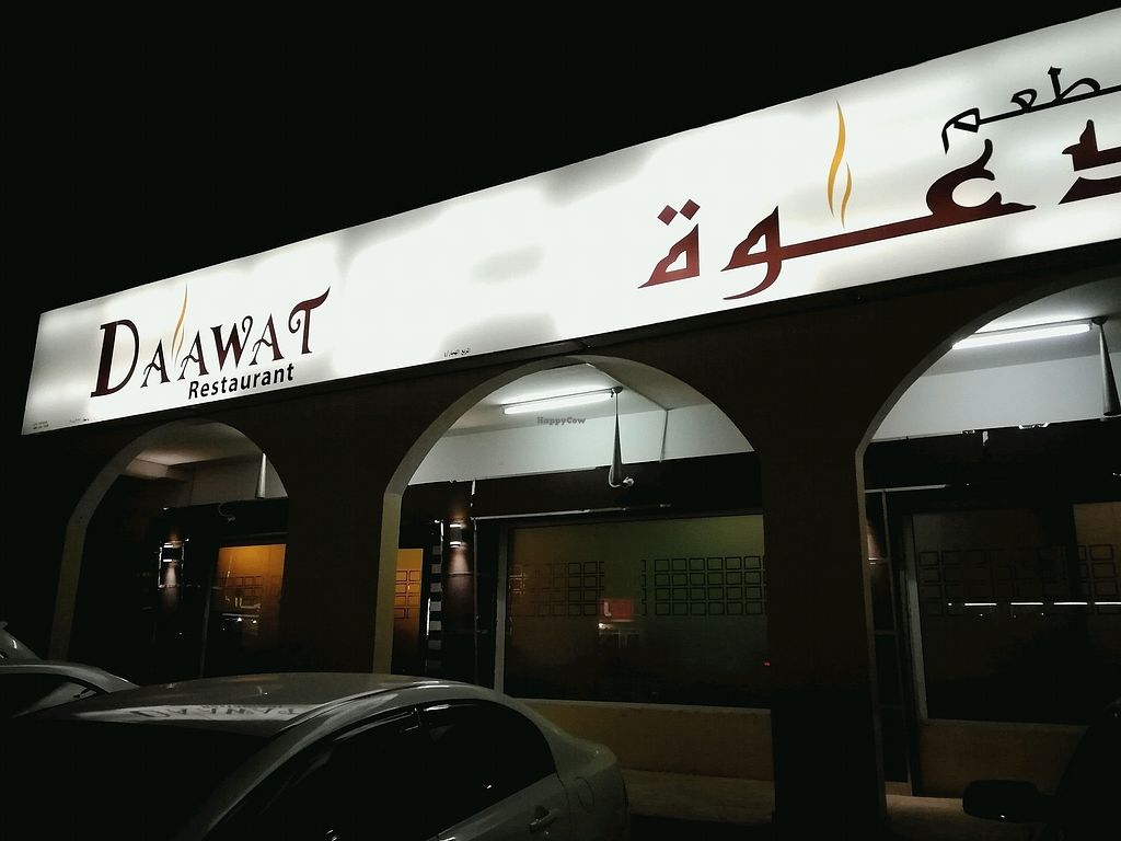 """Photo of Dawaat Restaurant  by <a href=""""/members/profile/Gudrun"""">Gudrun</a> <br/>From the outside at night.  <br/> October 18, 2017  - <a href='/contact/abuse/image/20560/316392'>Report</a>"""