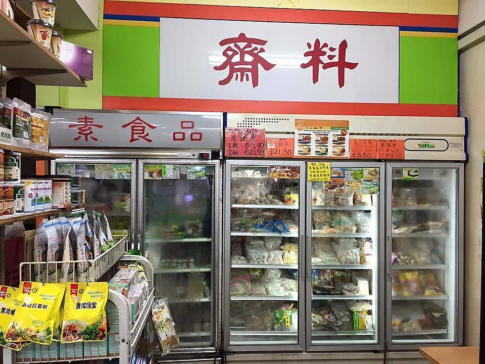 """Photo of Teng Yang Vegetarian and Organic Products  by <a href=""""/members/profile/CherylQuincy"""">CherylQuincy</a> <br/>interior <br/> February 22, 2018  - <a href='/contact/abuse/image/21135/362473'>Report</a>"""